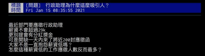 ▲網友透露部門徵行政助理,一天就收到近200封履歷,讓他好驚訝。(圖/翻攝自批踢踢)