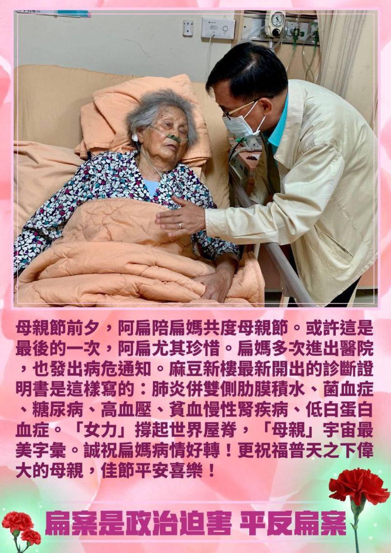 ▲陳水扁在去年母親節曾提到「或許這是最後一次母親節了」。(圖/翻攝自陳水扁新勇哥物語臉書)