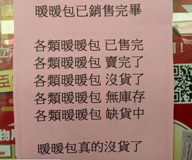 ▲網友看到藥妝店貼出暖暖包售完公告,引發熱議。(圖/新路上觀察學院)