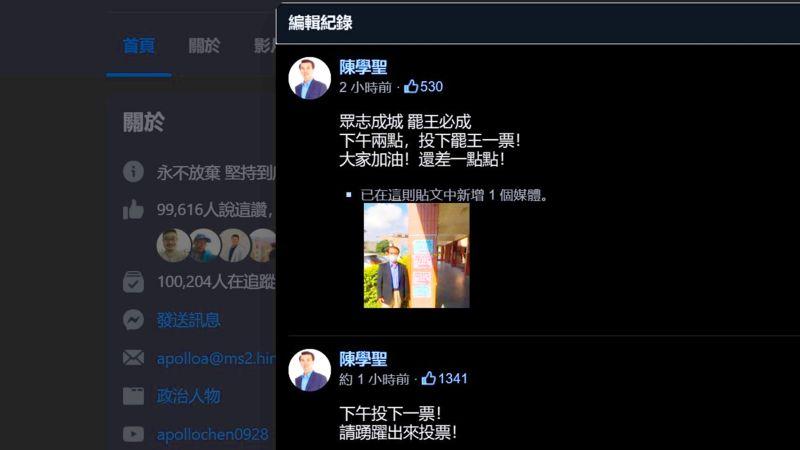 陳學聖投票時宣傳罷免王浩宇 恐觸法最高罰500萬元