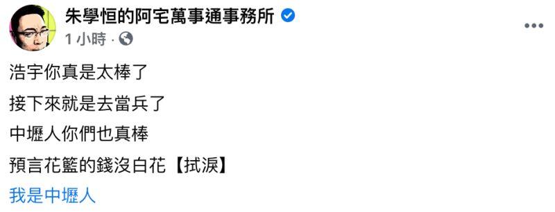 ▲王浩宇被罷免成功,朱學恆也再度發文。(圖/翻攝自臉書粉專《朱學恆的阿宅萬事通事務所》)