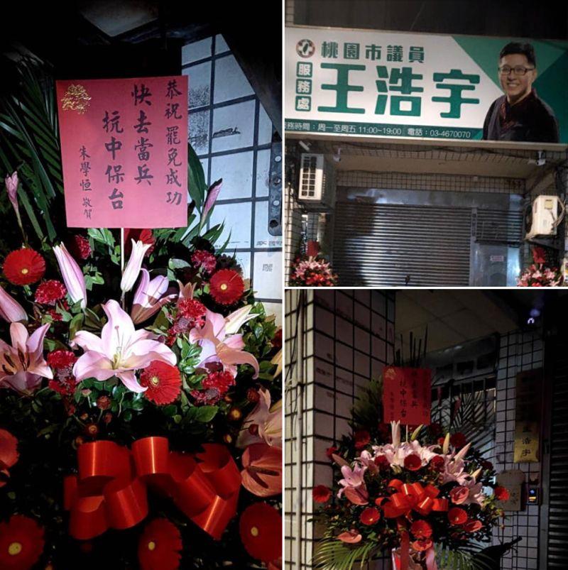 ▲王浩宇被罷免成功,朱學恆PO出當初送上的花籃。(圖/翻攝自臉書粉專《朱學恆的阿宅萬事通事務所》)
