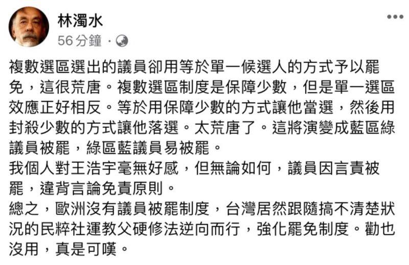 ▲針對王浩宇被罷免一事,林濁水也在臉書發文。(圖/翻攝自林濁水臉書)