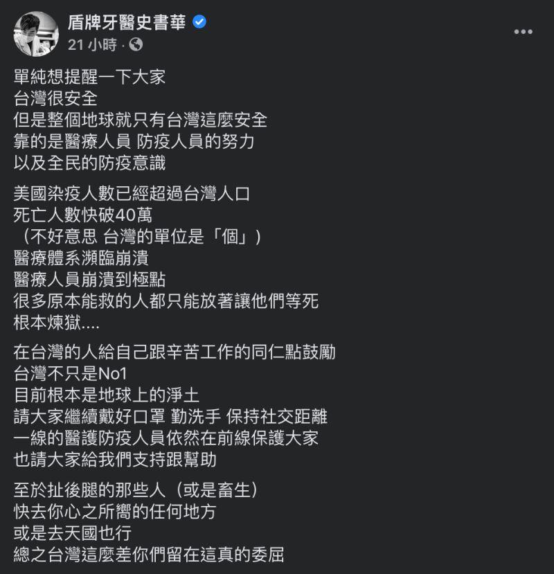 ▲史書華臉書全文。(圖/翻攝自史書華臉書)