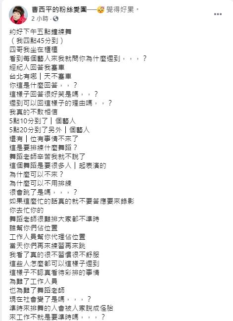 ▲曹西平發文怒批藝人耍大牌。(圖/曹西平臉書)