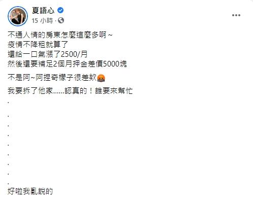▲夏語心臉書全文。(圖/夏語心臉書)