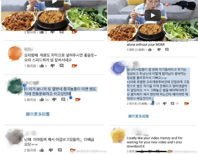 ▲Hamzy點讚「大陸人竟然說包飯是他們的文化」留言,惹怒大陸網友。(圖/YouTube)