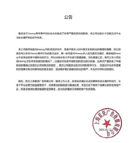 ▲大陸公司解除與Hamzy的合約。(圖/翻攝上海素賢廣告傳媒)