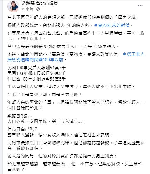 ▲台北市議員游淑慧針對北市人口創新低提出見解。(圖/翻攝台北市議員游淑慧臉書)
