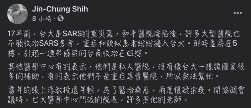 ▲台大醫師施景中在臉書分享當年SARS的情況。(圖/施景中臉書)