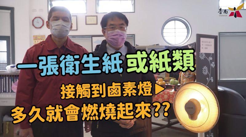 ▲黃偉哲實測鹵素燈式的電暖器「3秒著火」影片曝光。(圖/翻攝自黃偉哲臉書)