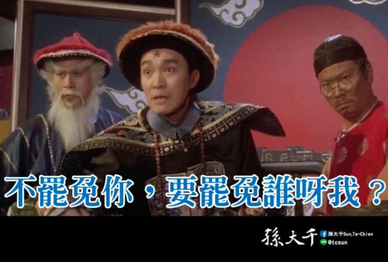 ▲罷免陳柏惟(圖/翻攝孫大千臉書)