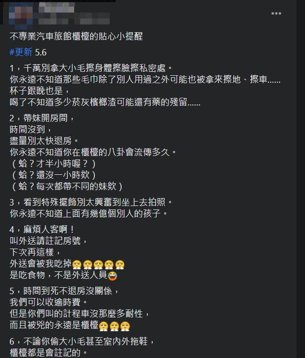 ▲原PO分享住摩鐵的6大禁忌。(圖/翻攝爆廢公社二館臉書)