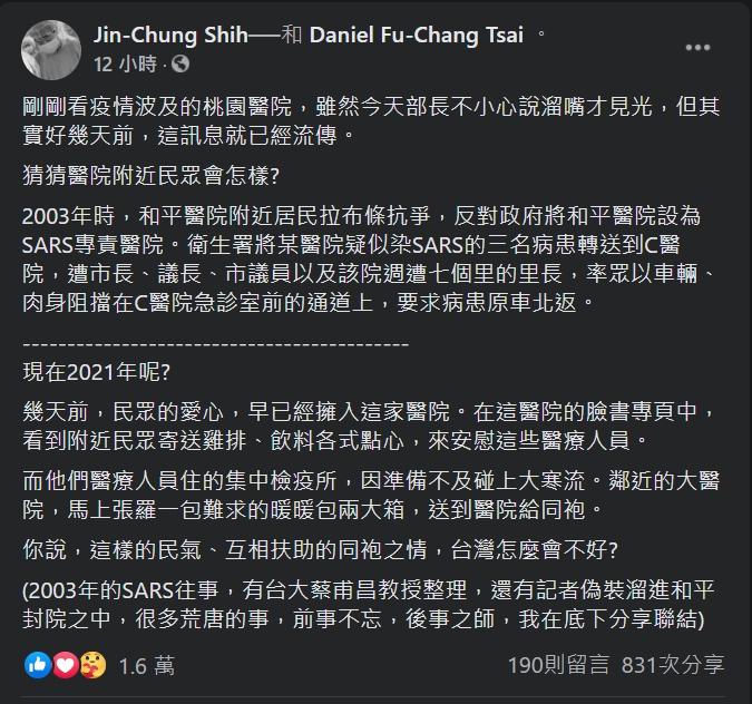▲衛生福利部桃園醫院曝光後,施景中也分享了台灣人民的反應,讓他感動大讚「台灣怎麼會不好?」(圖/翻攝施景中臉書)