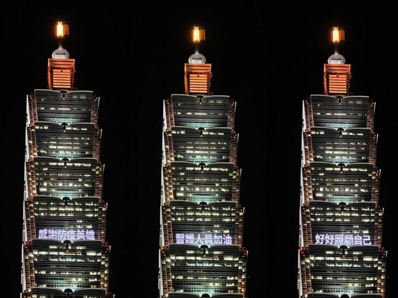 台北101點燈打字