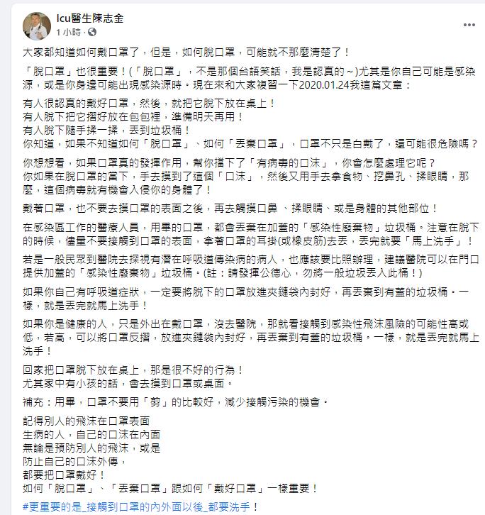 ▲陳志金醫師提醒脫口罩與丟棄口罩需特別注意的事項。(圖/翻攝ICU醫師陳志金臉書)