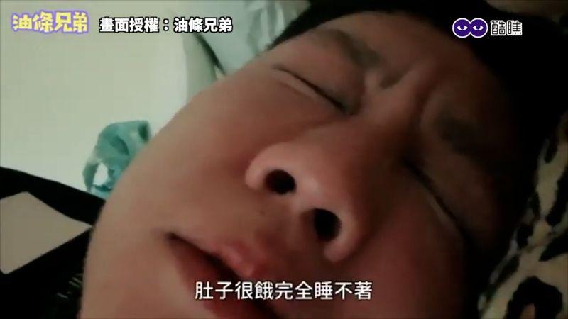 ▲ 一日一餐常常會讓他餓到晚上睡不著。(圖/油條兄弟授權)