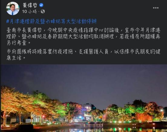 ▲黃偉哲在臉書宣布台南月津港燈節以及鹽水蜂炮活動取消。(圖/黃偉哲臉書)