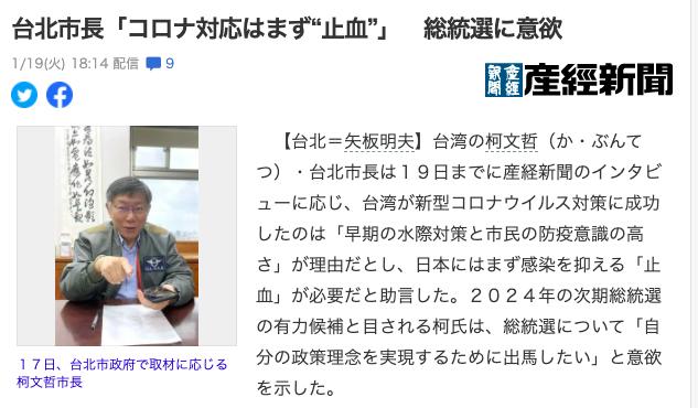 ▲柯文哲1月19日向日本《產經新聞》透露,有意透過參選以實現個人的政治理念。(圖/翻攝自產經新聞/Yahoo日本)