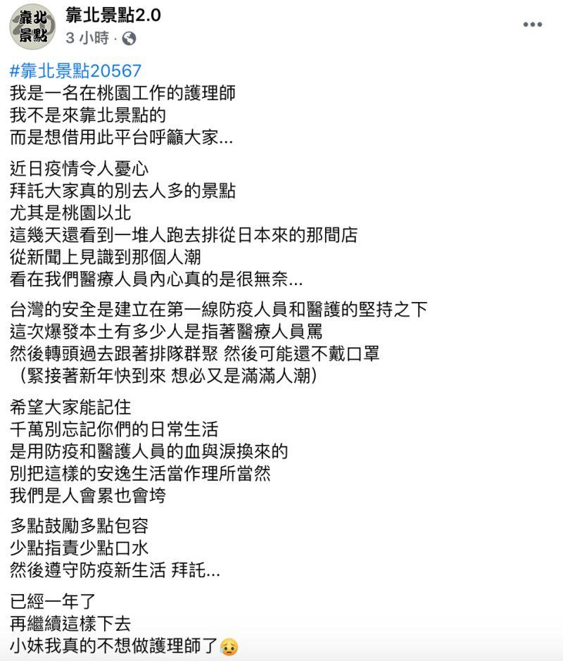 ▲一名女網友在臉書《靠北景點2.0》發文。(圖/翻攝自《靠北景點2.0》)