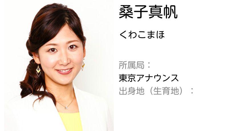 ▲美女主播桑子真帆被爆私生活淫亂。(圖/翻攝NHK官網)