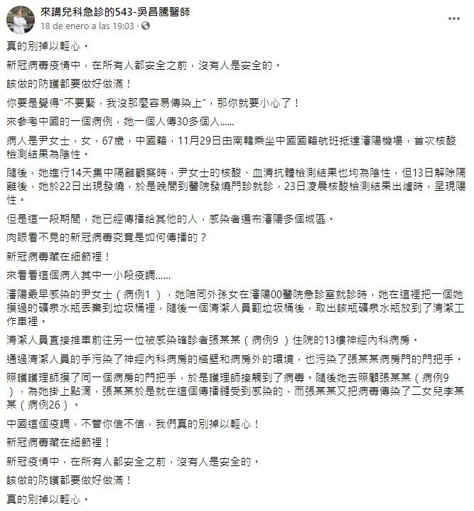 ▲吳昌騰醫師舉例大陸某個院內感染病例,該案例不僅由陰轉陽,更靠一個寶特瓶將病毒傳給30個人。(圖/翻攝自《來講兒科急診的543-吳昌騰醫師》)