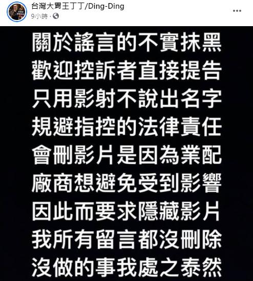 ▲大胃王丁丁聲明全文。(圖/大胃王丁丁臉書)