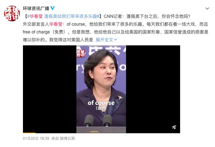 ▲中國外交部發人回應,當然會想念帶來很多樂趣的蓬佩奧。(圖/翻攝自微博)