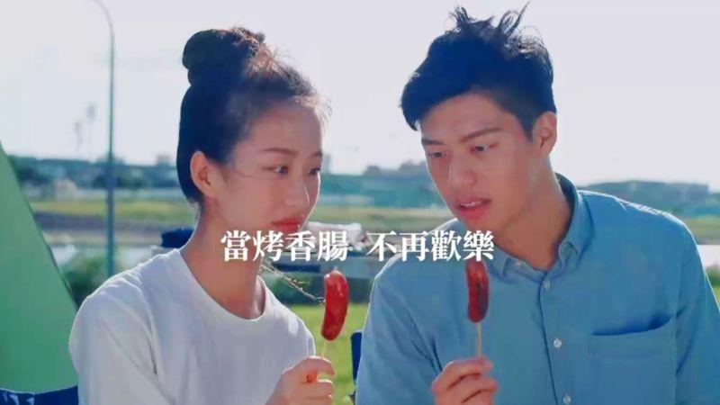 國民黨21日推出反萊豬公投進入第二階段連署的首支影片,訴求「烤香腸,不再是歡樂」。(圖/國民黨提供)