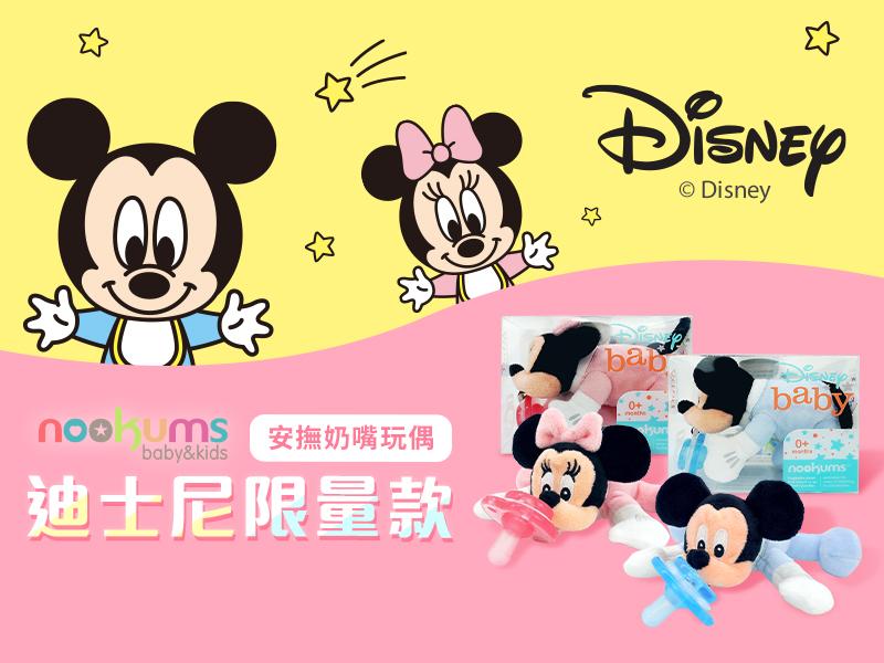 影/「全球獨家」迪士尼<b>奶嘴</b>玩偶!限量預購搶先看