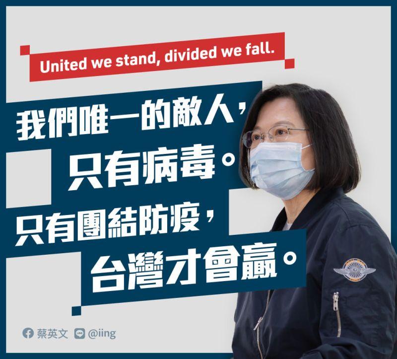 唯一敵人是病毒!蔡英文為桃園發聲:團結防疫才會贏