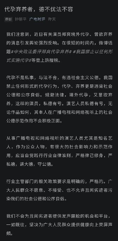 ▲大陸廣電局透過《廣電時評》大動作宣布封殺鄭爽。(圖/翻攝微博)