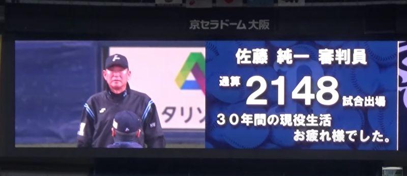 ▲日職裁判佐藤純一引退。(圖/取自オリ鉄チャンネル / 野球系動画)