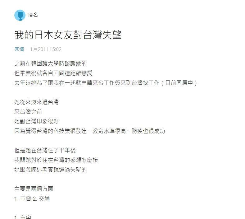 ▲原PO指出,日本女友來台工作後,卻發現台灣的2大問題。(圖/翻攝Dcard)