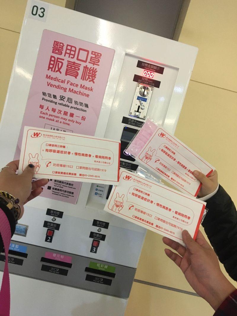 ▲原PO試用台北捷運的口罩販賣機。(圖/翻攝爆廢公社公開版臉書)