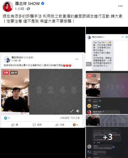 ▲小豬宣導新興詐騙手法,提醒粉絲不要受騙。(圖/羅志祥臉書)