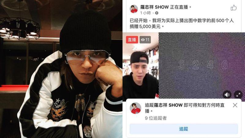 影片被外流!羅志祥呼籲粉絲別被騙 遭網一句話狠戳痛處
