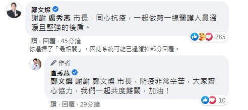 ▲桃園發生群聚感染,台中市長盧秀燕表達助桃立場,桃園市長鄭文燦在臉書留言互相打氣