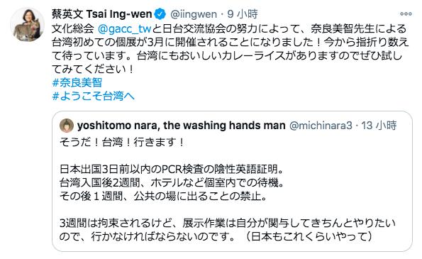 ▲日本藝術家奈良美智即將來台,蔡英文總統在推特上推薦他品嚐台灣好吃的咖哩飯。(圖/翻攝蔡英文推特)