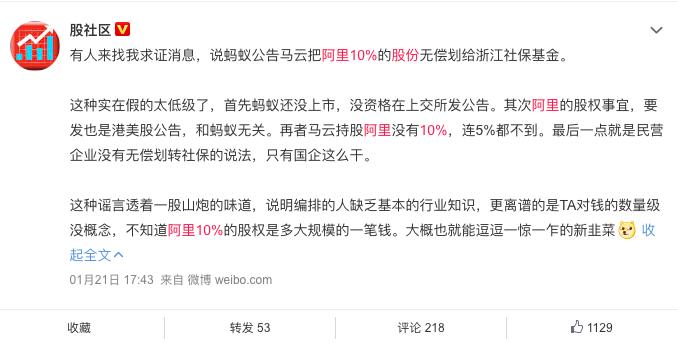 ▲中國財經分析用戶在微博上分析有關馬雲捐贈10%股份的消息。(圖/翻攝自微博)
