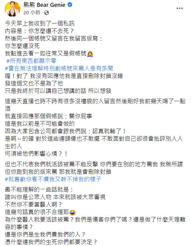▲熊熊寫長文槓酸民。(圖/熊熊臉書)
