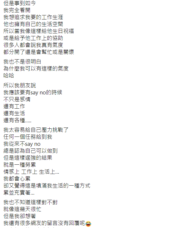 ▲陳子璇全文。(圖/陳子璇臉書)