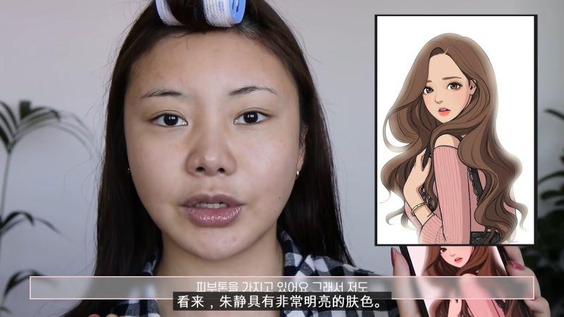 ▲趙孝珍要把自己化妝成《女神降臨》漫畫版女主角任朱靜。(圖/趙孝珍YT)