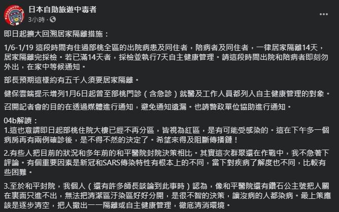 ▲(圖/翻攝自前台大醫師林氏璧臉書粉專《日本自助旅遊中毒者》)