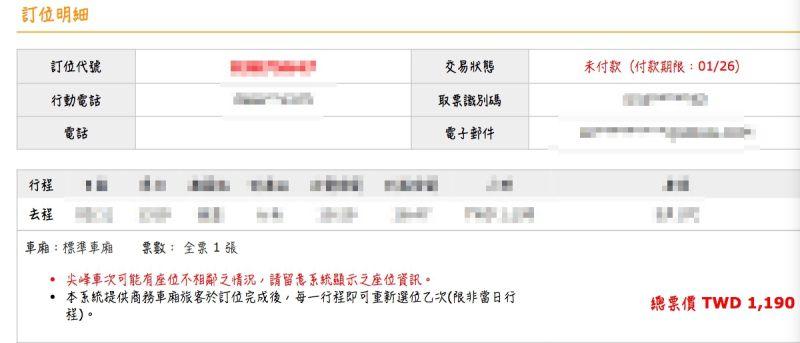 ▲網友分享自己成功訂到高鐵「有座位」的票,相當開心。(圖/爆廢1公社)