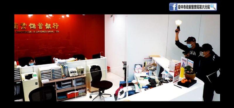 ▲中市警六分局與上海商業銀行合作防搶演練(圖/記者鄧力軍翻攝)