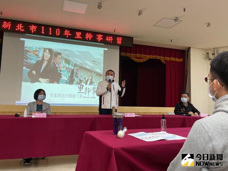 新北里幹事研習活動 侯友宜勉勵拚防疫振士氣