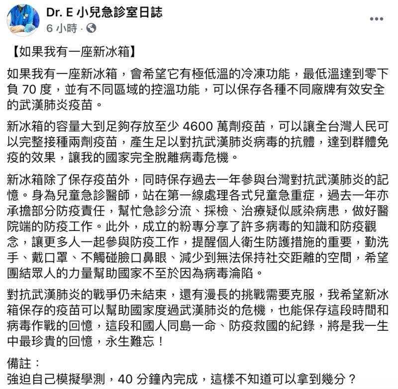 ▲急診醫師謝宗學在臉書發文全文。(圖/翻攝自臉書粉專《Dr.