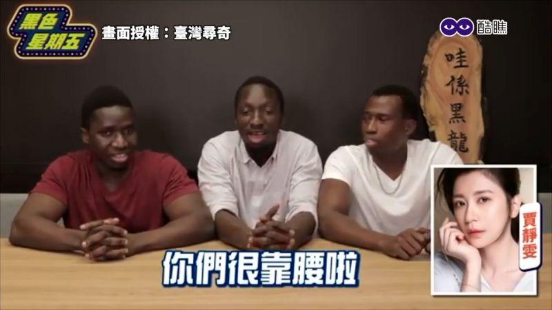 ▲ 來自非洲的黑龍,以及他的朋友不僅中文流利、台語也說得很好。(圖/臺灣尋奇授權)