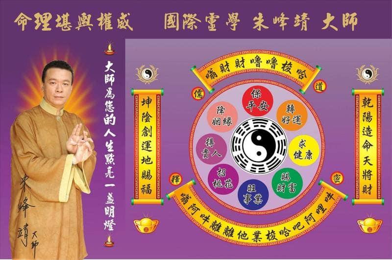 ▲朱峰靖專研靈學。(圖/翻攝自臉書)